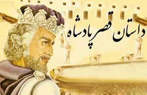 www.parsnaz.ir - داستان بسیار جالب قصر پادشاه ( آموزنده )