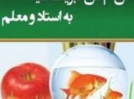 اس ام اس های تبریک عید نوروز به استاد و معلم