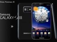 مشخصات فنی سامسونگ Galaxy S III + عکس