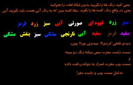 بدون این که قاطی کنید رنگ ها را بگو |www.parsnaz.com