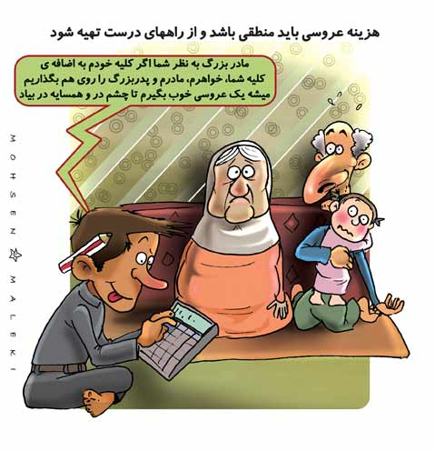 طنز جالب از رسم و رسوم ازدواج (کاریکاتور)