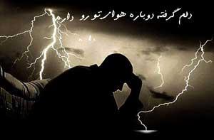 اشعار عاشقانه و غم انگیز!!