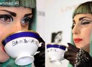 قیمت بسیار عجیب فنجانی که لیدی گاگا در آن چای نوشیده