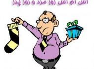 اس ام اس های تبریک روز پدر و روز مرد (3)
