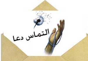 www.parsnaz.ir - اس ام اس های جدید التماس دعا (sms)