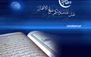 ثواب مهم قرائت قرآن در ماه مبارک مضان