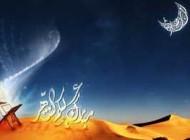 سخنان مهم پیامبر درباره ماه مبارک رمضان