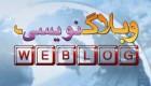 وبلاگ چییست؟ و وبلاگ نویسی یعنی چه؟