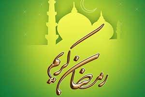 اس ام اس های جدید ویژه ماه مبارک رمضان (5)