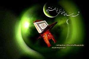 www.bo2download.ir - اس ام اس های ماه مبارک رمضان
