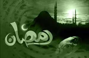 اطلاعاتی درباره ماه مبارک رمضان