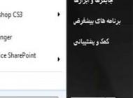 آموزش فارسی کردن بعضی از قسمت های ویندوز