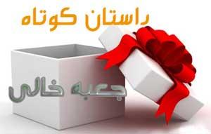 www.parsnaz.ir - جعبه خالی (داستان کوتاه و زیبا)