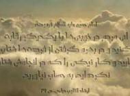 بیست حدیث مهم از امام حسین (ع)