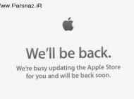 فروشگاه آنلاین اپل از دسترس خارج شد + عکس