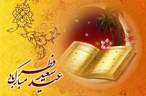 www.parsnaz.ir - اس ام اس های زیبا برای تبریک عید فطر