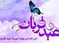 اس ام اس های تبریک عید قربان (1)