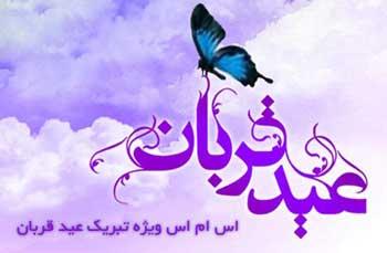 www.parsnaz.ir - اس ام اس های تبریک عید قربان (1)