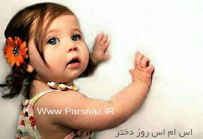 www.parsnaz.ir - اس ام اس های روز دختر (1)
