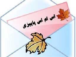 www.parsnaz.ir - مجموعه از اس ام اس های پاییزی (2)