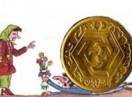پشت پرده افزایش قیمت سکه و طلا (طنز جالب)