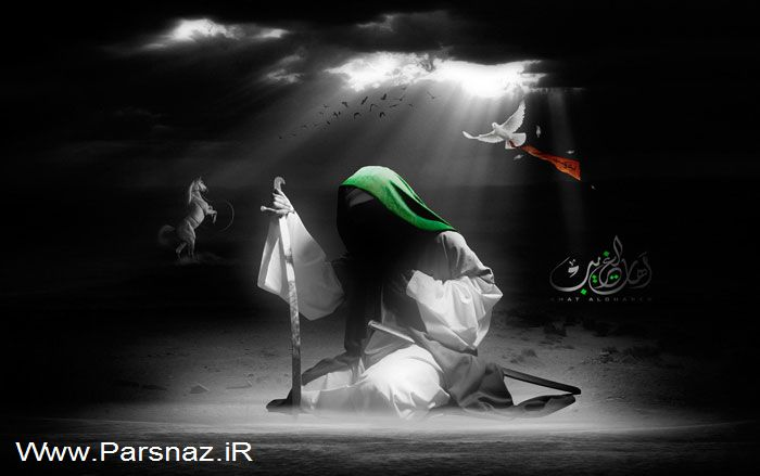 www.parsnaz.ir - عکس های زیبای ماه محرم