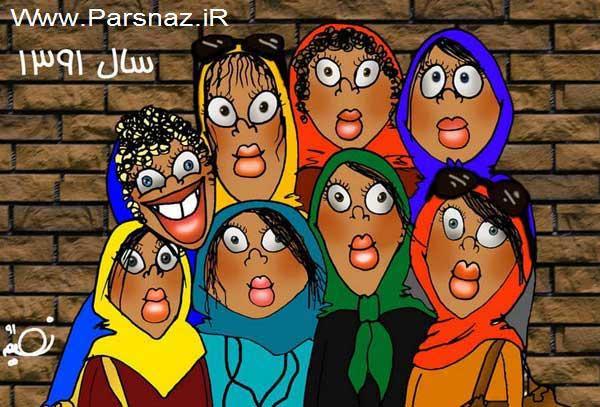 www.parsnaz.ir - مقایسه دختران در سال 1381 با 1391 (کاریکاتور جالب)