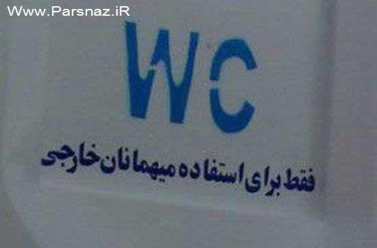 www.parsnaz.ir - عکس های بسیار خنده دار که فقط در ایران می توان دید