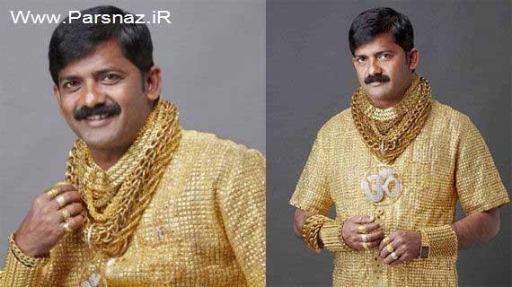 با این لباس 14،000 دلاری دختران را جذب خود کنید (عکس)