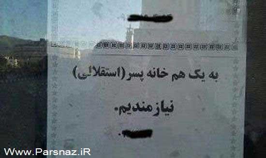 عکس های بسیار خنده دار که فقط در ایران می توان دید