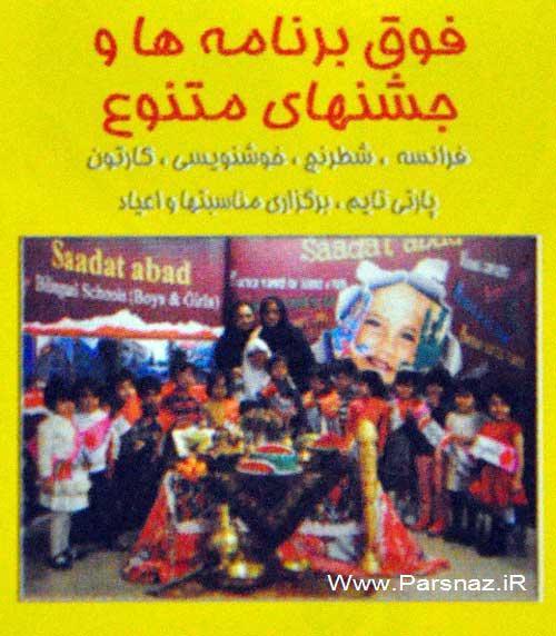 آموزش رقص در مدارس غیرانتفاعی در تهران! (عکس)