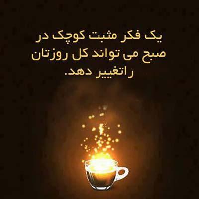 تصویر نوشته پر معنا