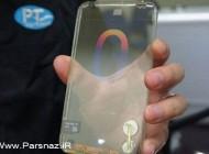 اولین موبایل نامرئی در دنیا ساخته شد (عکس)