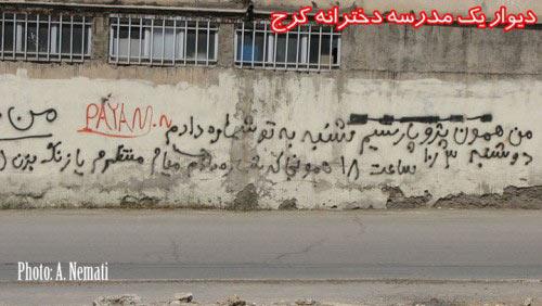 نوشته خنده دار روی دیوار مدرسه دخترانه..!