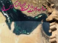 روز ملی خلیج فارس..!