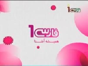 فارسی وان زنانه و مردانه به زودی..!