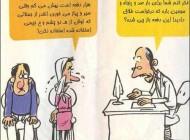 کاریکاتور: اینم طلاق های بی پایه امروزی..!