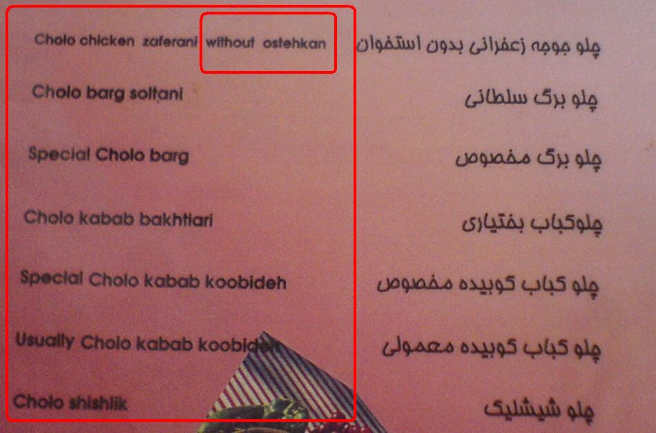 نمایش پست :منوی عجیب و خنده دار رستورانی در ایران..(عکس)