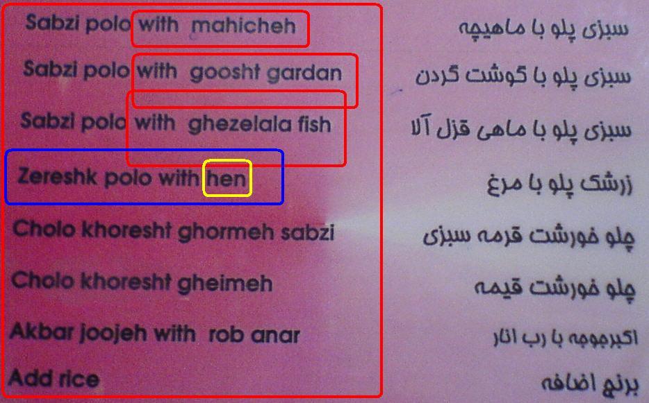 منوی عجیب و خنده دار رستورانی در ایران..(عکس)