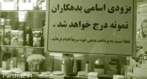 عکس های خنده دار و جالب سوژه های ایرانی روز