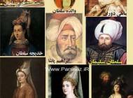شخصیت های واقعی سریال حریم سلطان! (+عکس)