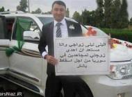 افتخار یک داماد بی غیرت برای فروش زنش (عکش)