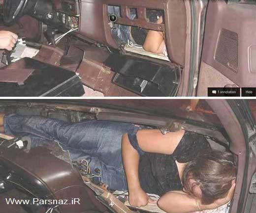 عکس های دیدنی از قاچاق دختران جوان در داشبورد اتومبیل