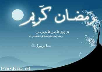 کارت پستال های زیبای ماه مبارک رمضان