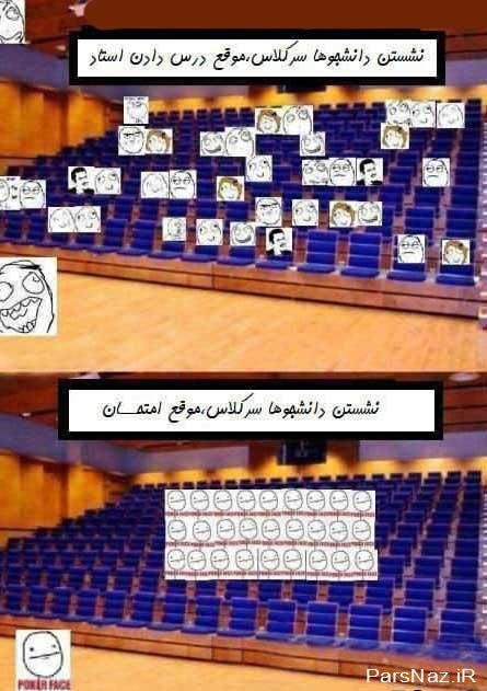 عکس خنده دار ترول دانشجویی