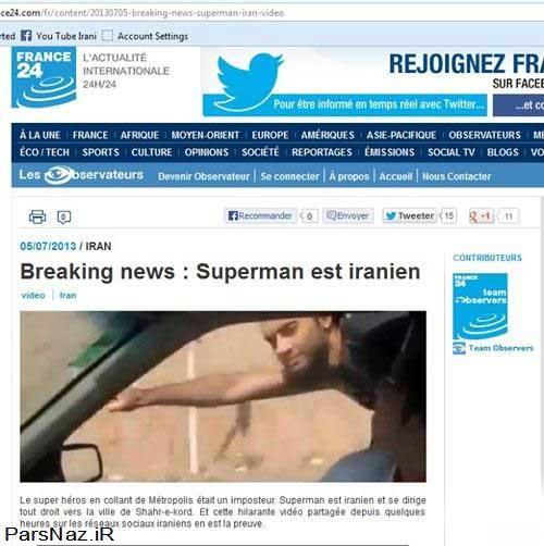 ویدئوی جنجالی  سوپرمن ایرانی (عکس)