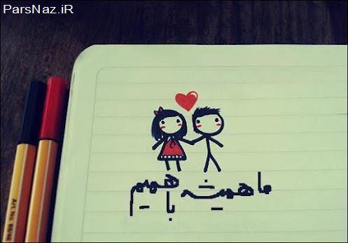 عکس های زیبای رمانتیک