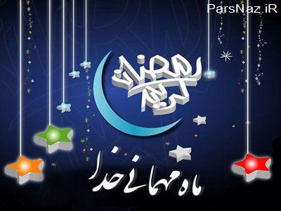 کارت پستال های ویژه ماه مبارک رمضان