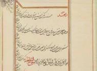 قوانین و سند بَرده داری در ایران (عکس)