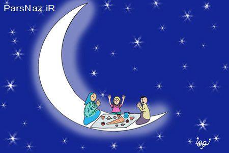 کاریکاتورهای طنز ویژه ماه مبارک رمضان (عکس)
